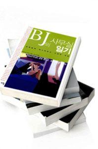 Bertrand-Jouvenot_coréen